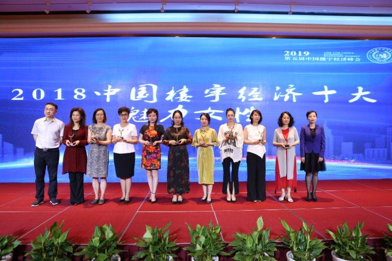 22城参与-第五届中国楼宇经济峰会圆满落幕