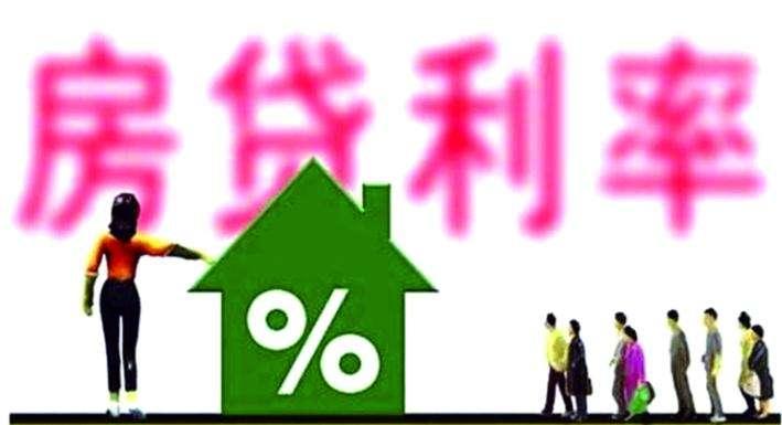 央行房贷新政发布 商业性住房贷款利率发生根本变化