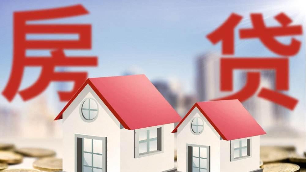 房贷利率LPR怎么转换